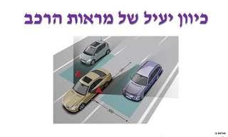 כיוון נכון של מראות הרכב - מידע חשוב לכל נהג