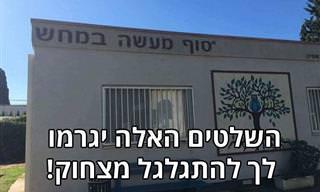 16 שלטים ישראלים מצחיקים מתקופת הקורונה ובכלל