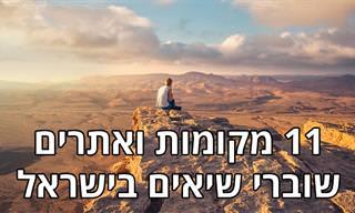 11 יעדי טיול בישראל שמחזיקים בשיאים ארציים