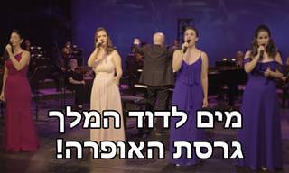 סולניות האופרה הישראלית מבצעות את השיר מים לדוד המלך