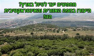 מפה אינטראקטיבית של מקומות שניתן לטייל בהם בישראל, לפי אזורים