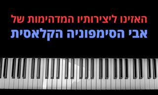 24 יצירות נבחרות של יוזף היידן