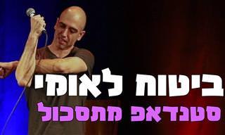 מוטי אהרונוביץ' בקטע סטנדאפ קורע מצחוק על ביטוח לאומי