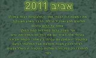 אביב 2011 - פריחה בישראל!