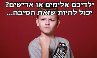הילד תוקפני ומרביץ או חולמני ומעופף? אולי הוא סובל מקושי בוויסות החושי - מאת שושי טאו