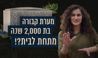 תעלומת מערת החשמונאים בירושלים