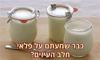 8 יתרונות בריאותיים של חלב עיזים ומתכון ללאבנה פשוטה וטעימה