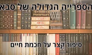 הספרייה של סבא - סיפור קצר ומרגש על חכמת חיים