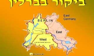אתרי התיירות המפורסמים של ברלין - מדריך למטייל