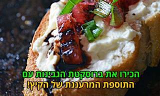 מתכון לברוסקטת גבינות ואבטיח מרעננת במיוחד