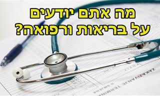 בחן את עצמך: מה רמת הידע שלך בעולמות הרפואה והבריאות?