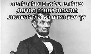 15 ציטוטים מעצימים ויפים של הנשיא האמריקאי אברהם לינקולן