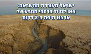 ישראל מעוררת ההשראה: מזווית כזו עוד לא ראיתם את הארץ שלנו!