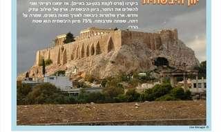 טיול מדהים ביוון ההררית