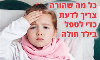 התכוננו לחורף: כל מה שהורים צריכים לדעת כדי לטפל בילד חולה