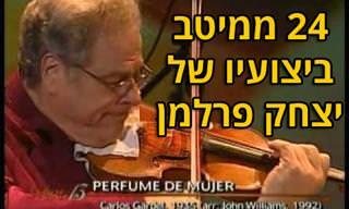 24 מביצועיו המופתיים של הכנר יצחק פרלמן