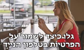 2 אפליקציות חיוניות לשמירה על הפרטיות בטלפון הנייד