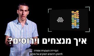 חוקר ישראלי מסביר: איך אפשר לנצח וירוסים?