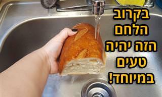 שיטה שמאפשרת להחזיר לכל כיכר לחם את הטעם הטרי תוך דקות