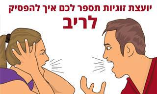 יועצת המשפחות הזו מגלה את הסוד שפותר את כל הריבים בזוגיות