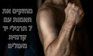 7 תרגילי כושר לחיזוק אמות הידיים