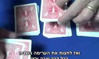 תעלול קלפים מתמטי מעולה וקל לביצוע!