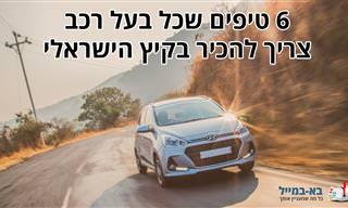 6 טיפים שכל בעל רכב צריך להכיר בקיץ הישראלי
