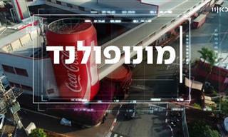 תחקיר מרתק: מה אתם באמת יודעים על המונופולים בישראל?