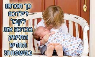 8 דרכים לעזור לילדכם להסתגל לאח חדש
