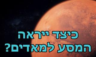 המסע אל המאדים - סרט מרתק עם תרגום מובנה
