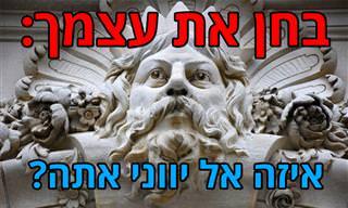 מבחן אישיות: לאיזה אל יווני אתה הכי דומה?