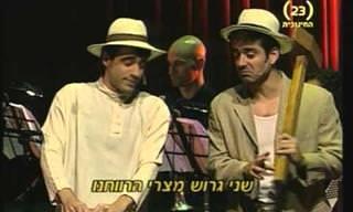 """מחרוזת שירי המופע """"תל אביב הקטנה"""""""