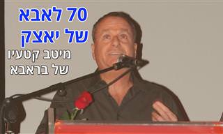 שלמה בראבא חוגג 70: אוסף של 8 מקטעיו הגדולים