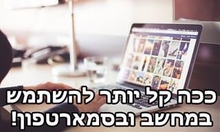 אוסף כתבות לשיפור אופן השימוש במחשב ובסמארטפון