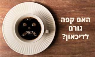 הקשר שבין קפה לדיכאון וחרדה וכיצד לשתות פחות ממנו
