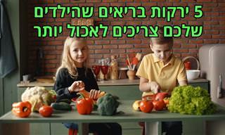 5 ירקות בריאים שילדים צריכים לאכול ומתכונים פשוטים עבורם