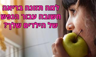 מחקר חדש מראה כמה השפעה יש לתזונה נכונה על הבריאות הנפשית של ילדיכם...