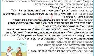 רחמנות של יהודים - בדיחה מצחיקה!