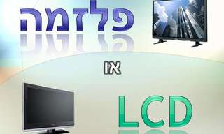 עושים סדר בבלאגן - מה עדיף, פלזמה או LCD?