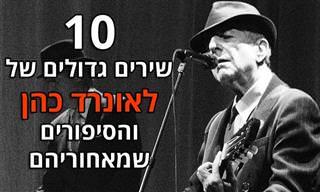 10 משיריו הגדולים של לאונרד כהן והסיפורים המרתקים שעומדים מאחוריהם