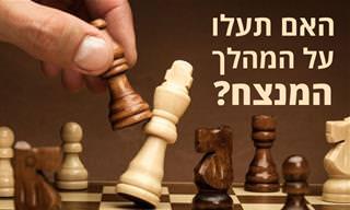 חידות שחמט – מט בשני מהלכים