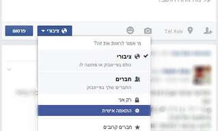 שימוש יעיל בפייסבוק