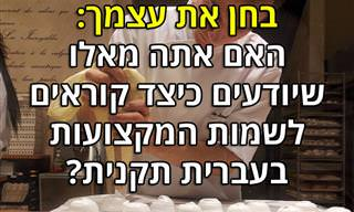 בחן את עצמך: עד כמה אתה מכיר את שמותיהם של בעלי מקצוע בעברית?