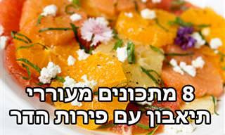 8 מתכוני פירות הדר למגוון מנות בריאות ומפתיעות