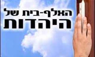 האלף-בית של היהדות