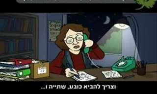 היחס למורים בישראל