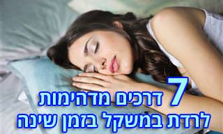 7 הרגלים לפני השינה שיעזרו לכם לרדת במשקל