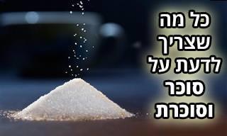 כל מה שצריך לדעת על צריכת סוכר וסיכון מוגבר לחלות בסוכרת