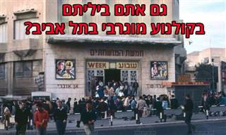 15 תמונות נוסטלגיות של תל אביב