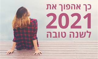 5 שיעורים משנת 2020 שצריך לקחת איתנו לשנה הבאה